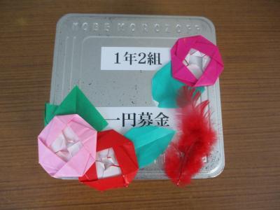 一円募金3