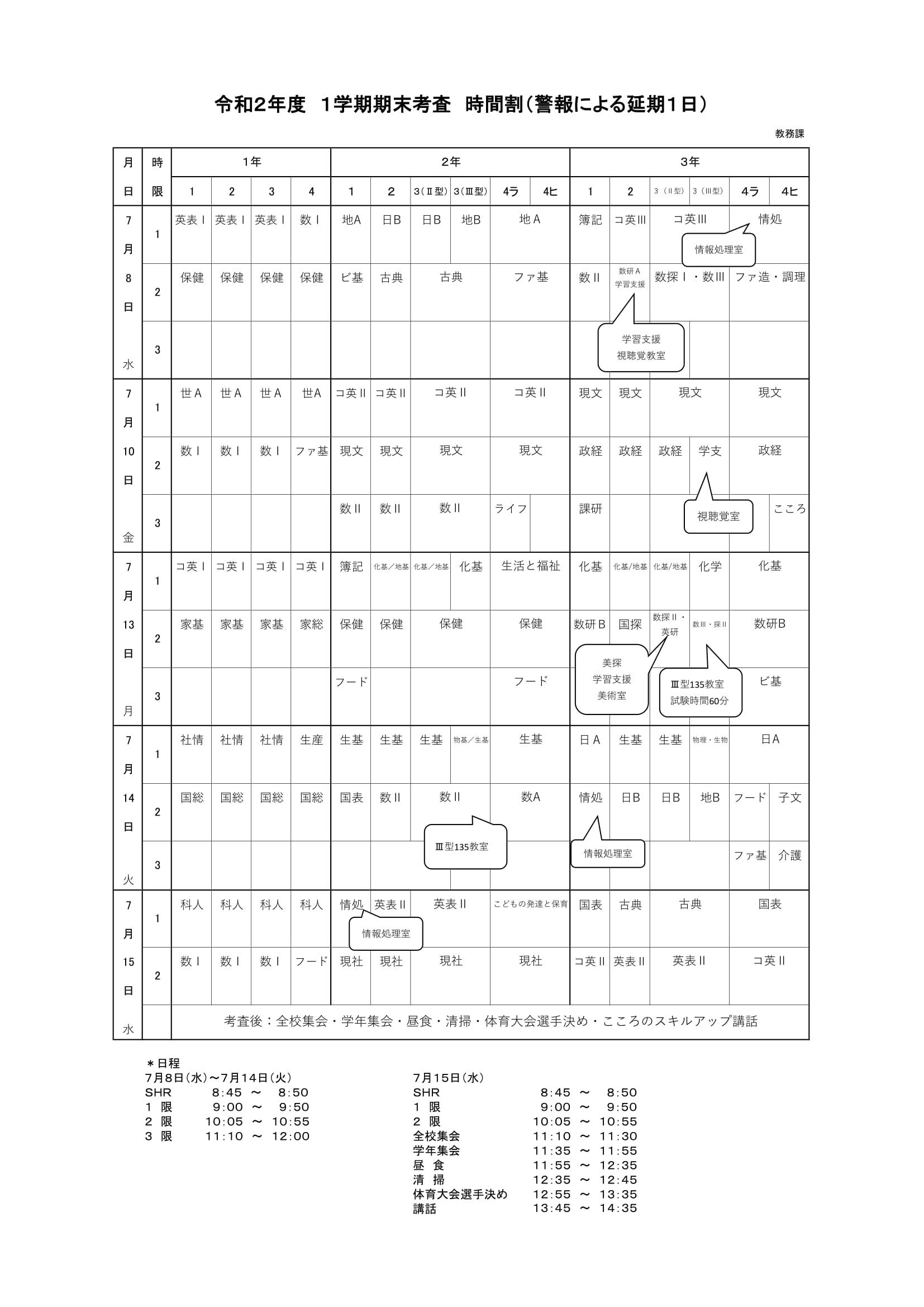 考査時間割(訂正版)