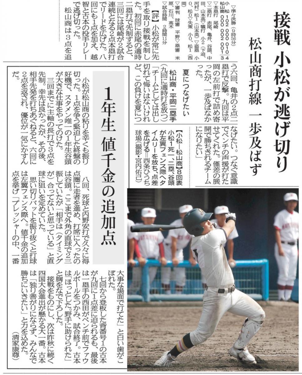 野球 高校 愛媛 爆 サイ 県