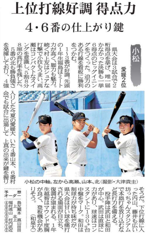 野球部紹介